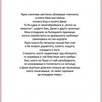 na-hotel-nadprevarata_descr