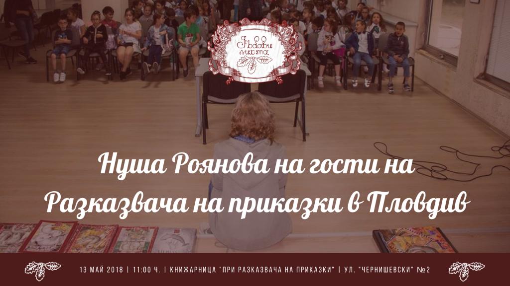13 май 2018 | Нуша Роянова на гости на Разказвача на приказки в Пловдив