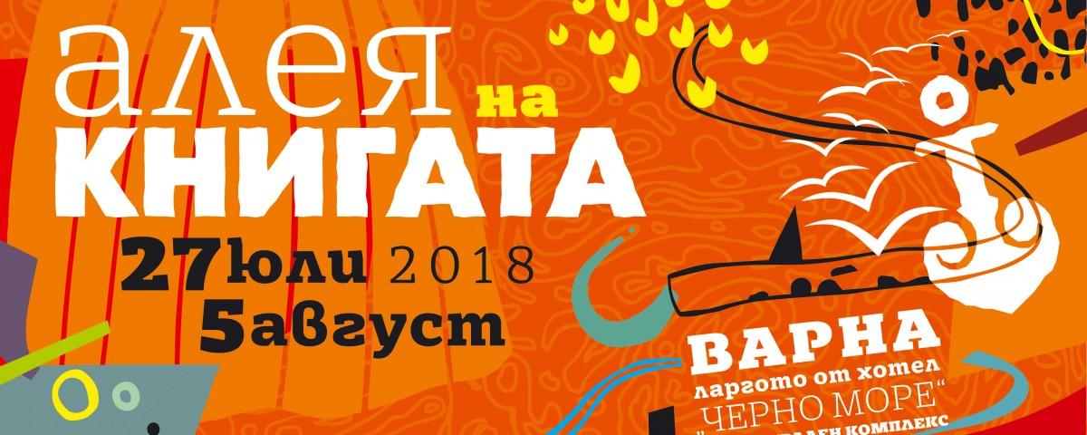 Aleya na knigata Varna_2018
