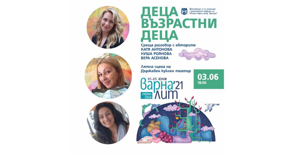 """3 юни   Дискусия """"Деца, възрастни, деца"""" с Нуша Роянова"""